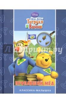 Обложка книги Мои друзья Тигруля и Винни. Пропавший мед