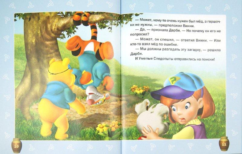 Иллюстрация 1 из 5 для Мои друзья Тигруля и Винни. Пропавший мед | Лабиринт - книги. Источник: Лабиринт