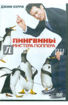 Уотерс Марк Пингвины мистера Поппера (DVD)