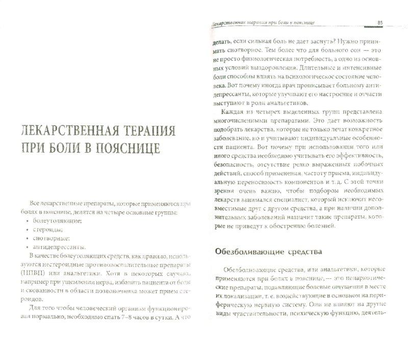 Иллюстрация 1 из 28 для Если болит поясница - Татьяна Лагутина | Лабиринт - книги. Источник: Лабиринт