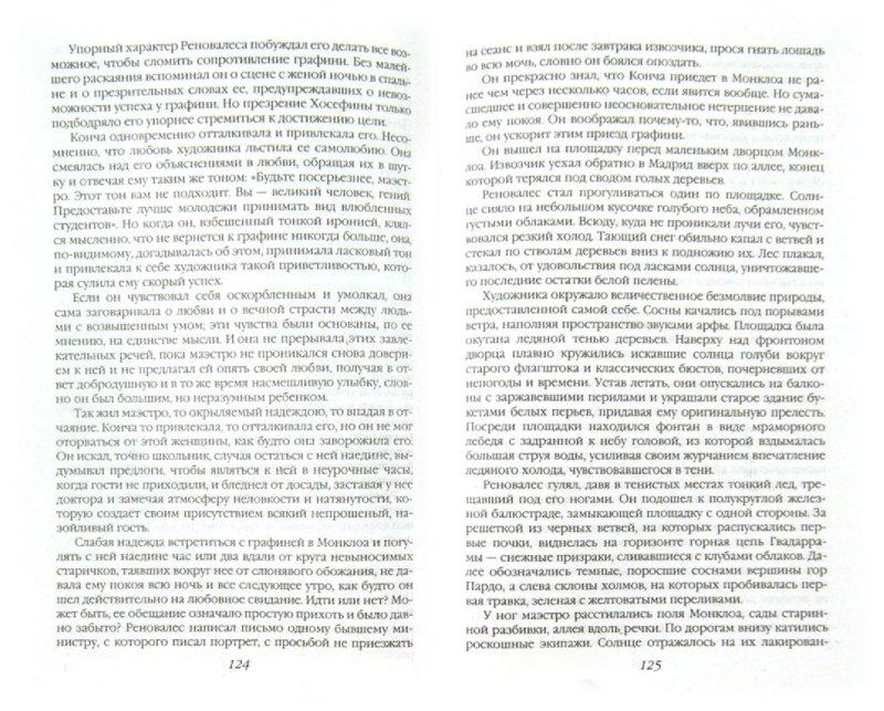 Иллюстрация 1 из 4 для Обнаженная - Ибаньес Бласко | Лабиринт - книги. Источник: Лабиринт