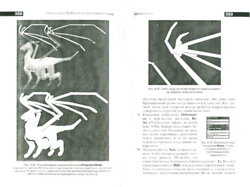 Иллюстрация 1 из 2 для Введение в ZBrush - Эрик Келлер | Лабиринт - книги. Источник: Лабиринт