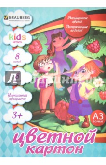 "������ ������� ""Kids Series"" 8 ������, 8 ������, �3 (124768) Brauberg"