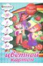 """Картон цветной """"Kids Series"""" 8 листов, 8 цветов, А3 (124768)"""