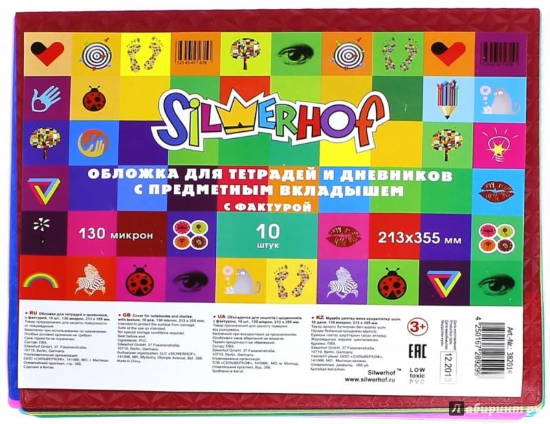 Иллюстрация 1 из 10 для Обложки для тетрадей и дневников 213х355 мм. цветные, 10 штук в упаковке (382014) | Лабиринт - канцтовы. Источник: Лабиринт