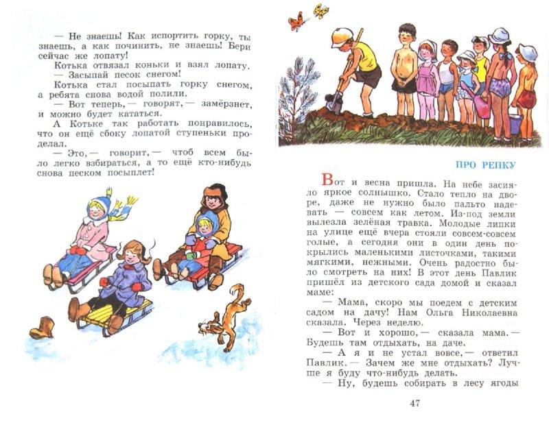 Иллюстрация 1 из 14 для Фантазеры - Николай Носов   Лабиринт - книги. Источник: Лабиринт