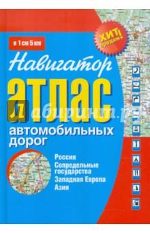 Обложка книги Атлас автомобильных дорог. Россия, сопредельные государства, Западная Европа, Азия