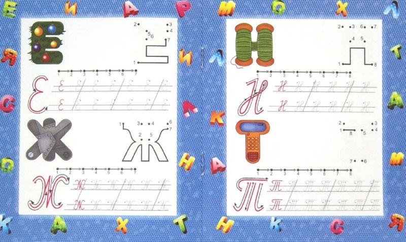 Иллюстрация 1 из 7 для Рисуем буквы   Лабиринт - книги. Источник: Лабиринт