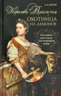 А. Мурэт: Королева Виктория - охотница на демонов