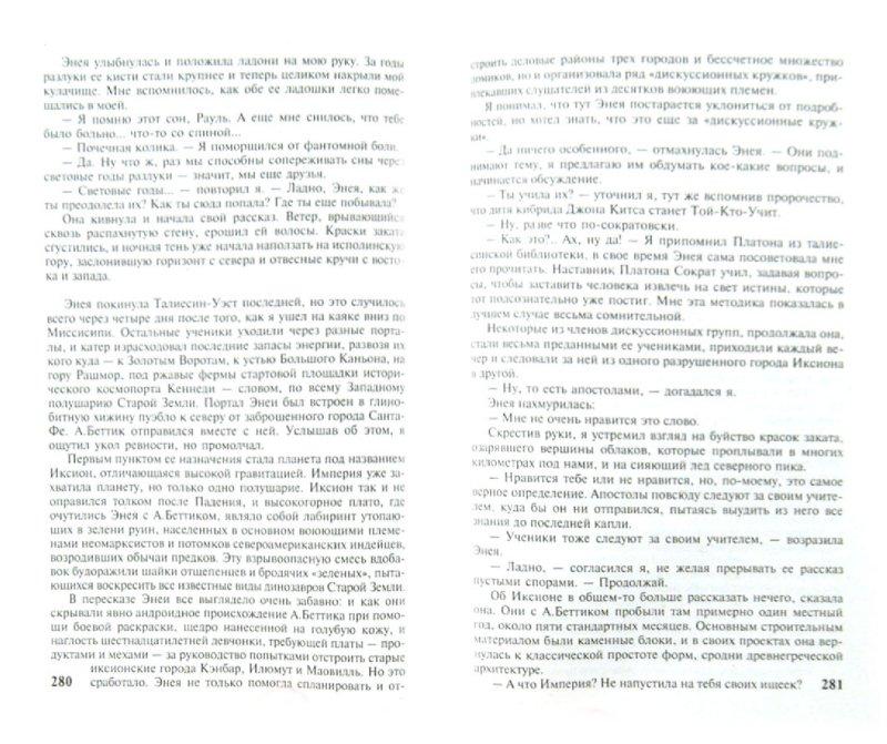 Иллюстрация 1 из 8 для Восход Эндимиона - Дэн Симмонс | Лабиринт - книги. Источник: Лабиринт