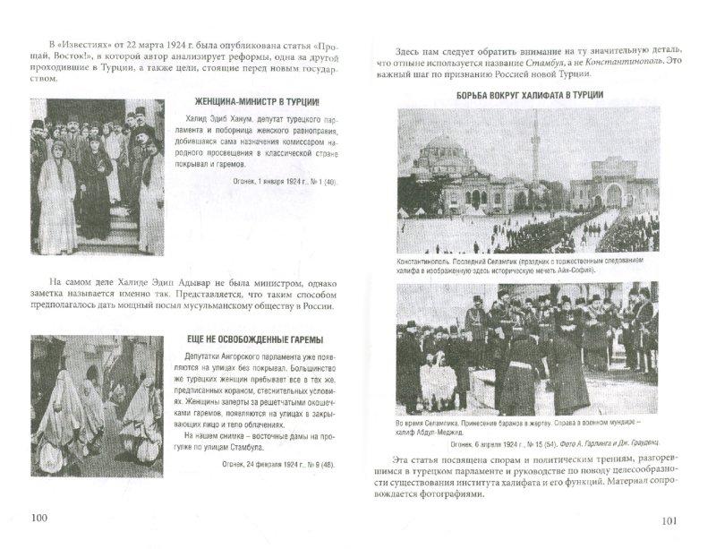 Иллюстрация 1 из 8 для Русские, Ататюрк и рождение Турецкой Республики. В зеркале советской прессы 1920-х годов - Расим Орс | Лабиринт - книги. Источник: Лабиринт