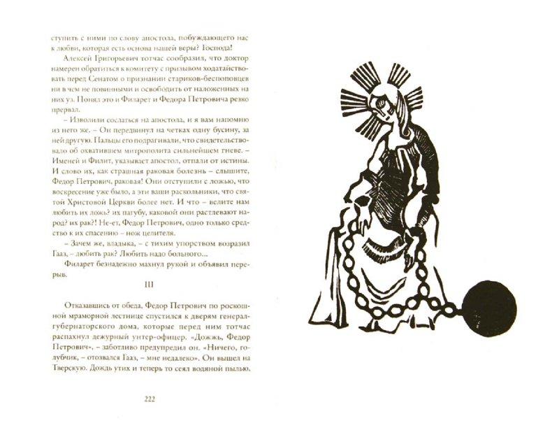 Иллюстрация 1 из 12 для NIMBUS. Повесть о докторе Гаазе - Александр Нежный | Лабиринт - книги. Источник: Лабиринт