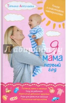 Я мама первый год. Книга о счастливом материнствеКниги для родителей<br>Книга Татьяны Аптулаевой Я мама первый год - больше, чем обычная энциклопедия советов. Она, как и ее первая книга-бестселлер Я скоро стану мамой!, отличается от многих других. Каждая мама маленького малыша найдет в ней то, что не хватает именно ей, чтобы получать удовольствие от своей новой роли. Вы научитесь лучше понимать и чувствовать ребенка, его потребности и желания; легче успокаивать его, когда он плачет; играть с ним и вовремя замечать первые недомогания; сумеете наладить отношения с врачами, примите решение делать или не делать прививки. Также вы поймете, что ухаживать за собой: высыпаться, поддерживать физическую форму и хорошо выглядеть - все это возможно. <br>Благодаря книге, а точнее доброжелательному отношению и заботливой поддержке Татьяны Аптулаевой, вы с большей легкостью и с меньшей тревогой войдете в новый для себя мир - мир материнства.<br>
