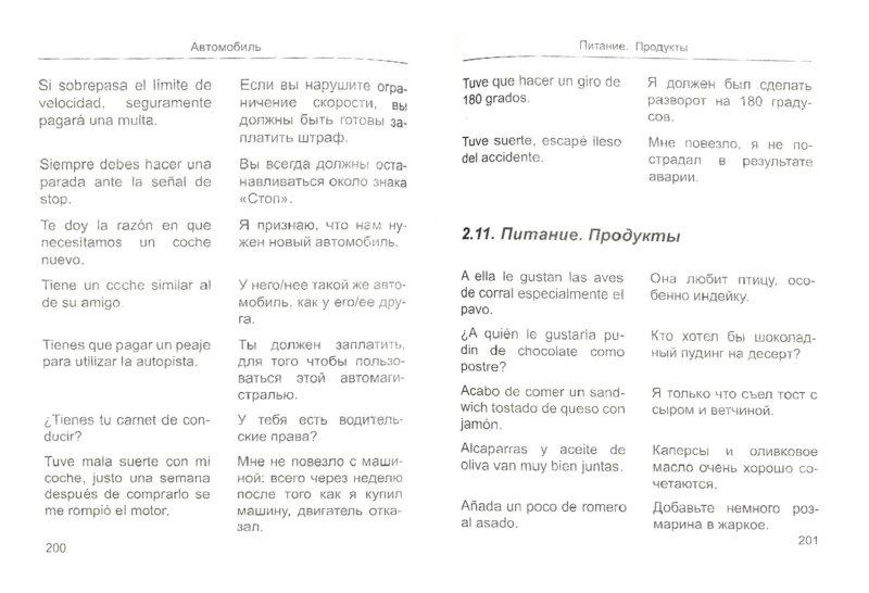 Иллюстрация 1 из 13 для Испанско-русский, русско-испанский словарь разговорных фраз - Артенян, Санчес | Лабиринт - книги. Источник: Лабиринт