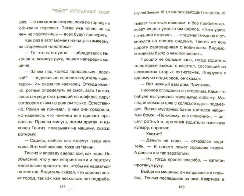 Иллюстрация 1 из 2 для Странник выходит на связь - Сергей Зверев | Лабиринт - книги. Источник: Лабиринт