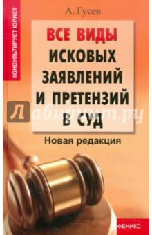 Все виды исковых заявлений и претензий в суд. Новая редакция