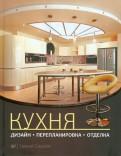 Евгений Симонов: Кухня: дизайн, перепланировка, отделка