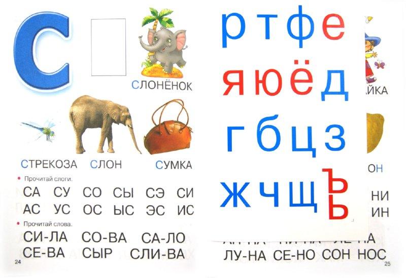Иллюстрация 1 из 8 для Алфавит. Азбука. Букварь с наклейками - Валентина Дмитриева   Лабиринт - книги. Источник: Лабиринт