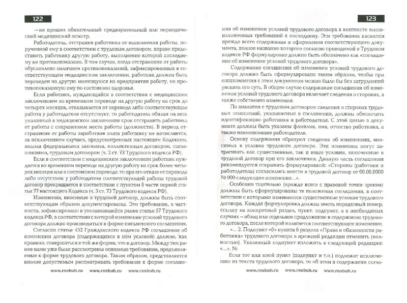 Иллюстрация 1 из 9 для Справочник по делопроизводству (+ CD) - Татьяна Межуева | Лабиринт - книги. Источник: Лабиринт