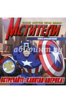 Встречайте: Капитан Америка! Книга приключений