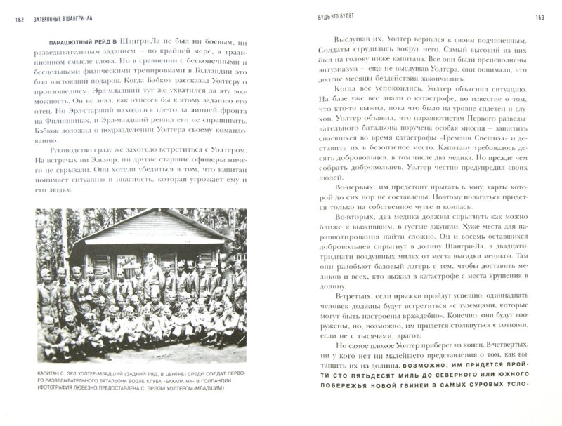 Иллюстрация 1 из 6 для Затерянные в Шангри-Ла - Митчелл Зукофф   Лабиринт - книги. Источник: Лабиринт