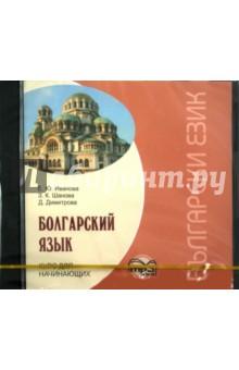Болгарский язык. Курс для начинающих (CDmp3)