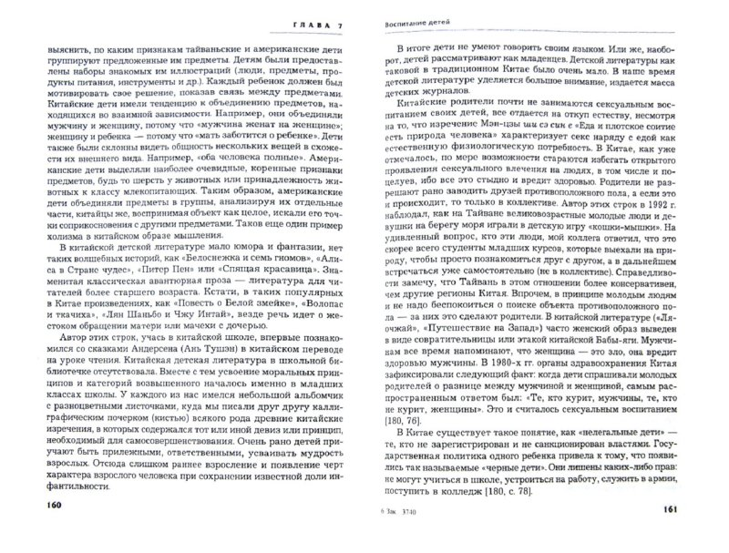 Иллюстрация 1 из 16 для Китайцы. Особенности национальной психологии - Николай Спешнев | Лабиринт - книги. Источник: Лабиринт