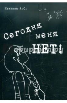 Ивакина Анна Сергеевна » Сегодня меня НЕТ. Сборник стихотворений