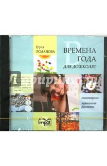 Времена года для дошколят (CDmp3)Другое<br>Хорошее дополнение к книге Времена года для дошколят: Картинки. Стихи. Сказки - компакт-диск с записью стихотворений и музыки, подобранной к каждому месяцу года.<br>Автор стихов Гурия Османова.<br>Стихи читает Станислав Белозеров.<br>Длительность записи 21 мин.<br>