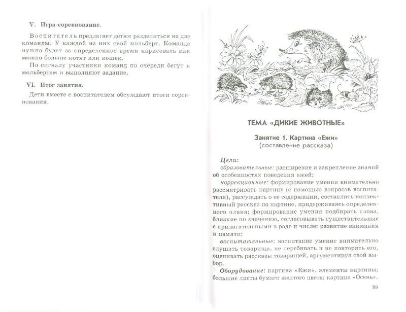 Иллюстрация 1 из 3 для Занятия с детьми 5-6 лет по развитию речи и ознакомлению с окружающим миром - Анжелика Никитина | Лабиринт - книги. Источник: Лабиринт