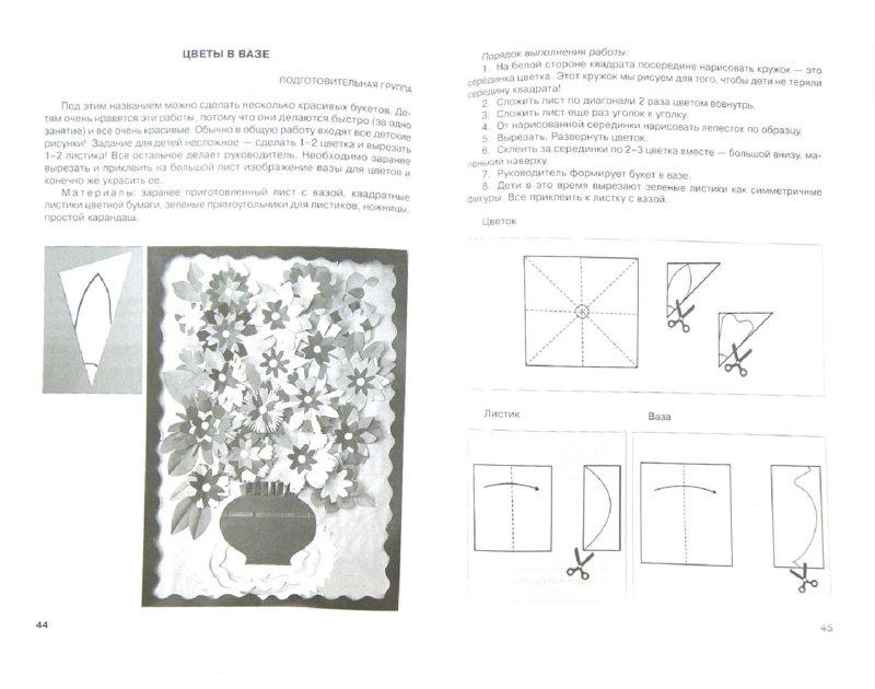 Иллюстрация 1 из 6 для Коллективные работы на занятиях по изобразительной деятельности с детьми в возрасте 3-7 лет - Елена Саллинен | Лабиринт - книги. Источник: Лабиринт