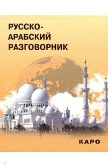 Русско-арабский разговорникРусско-арабские разговорники<br>Разговорник.<br>В издание также входит справочная информация о стране.<br>Удобный карманный формат.<br>Составитель: Мокрушина А.<br>