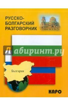 Русско-болгарский разговорникДругие разговорники<br>Разговорник. <br>В издание также входит справочная информация о стране и языке.<br>Удобный карманный формат.<br>Составитель: Паначева К. Ю.<br>