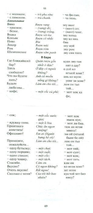 Иллюстрация 1 из 5 для Русско-вьетнамский разговорник | Лабиринт - книги. Источник: Лабиринт
