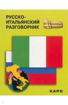 Русско-итальянский разговорникРусско-итальянские разговорники<br>Разговорник.<br>В издание также входит справочная информация о стране.<br>Удобный карманный формат.<br>