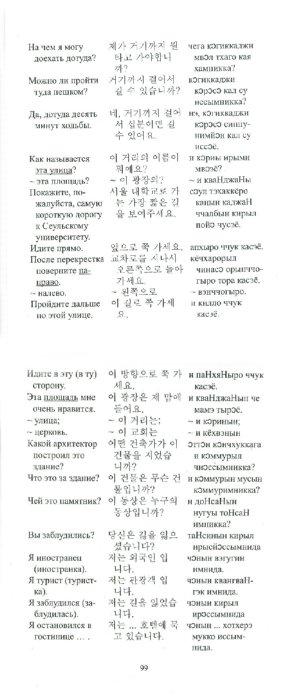 Иллюстрация 1 из 4 для Русско-корейский разговорник | Лабиринт - книги. Источник: Лабиринт