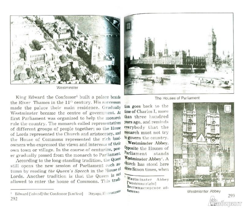 Иллюстрация 1 из 17 для Великобритания. Пособие по страноведению - Юрий Голицынский | Лабиринт - книги. Источник: Лабиринт