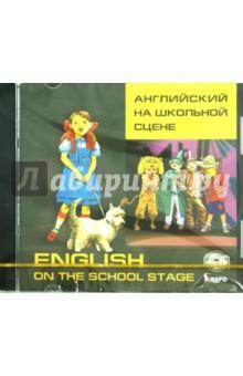 Английский на школьной сцене (CDmp3)Аудиокурсы. Английский язык<br>Компакт-диск выпущен к книге Английский язык на школьной сцене.<br>Текст читают: Хайди Райнш, Кристофер Уэддерберн.<br>Общее время звучания: 264 мин.<br>