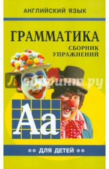 Обложка книги Грамматика английского языка для школьников. Сборник упражнений. Книга 2