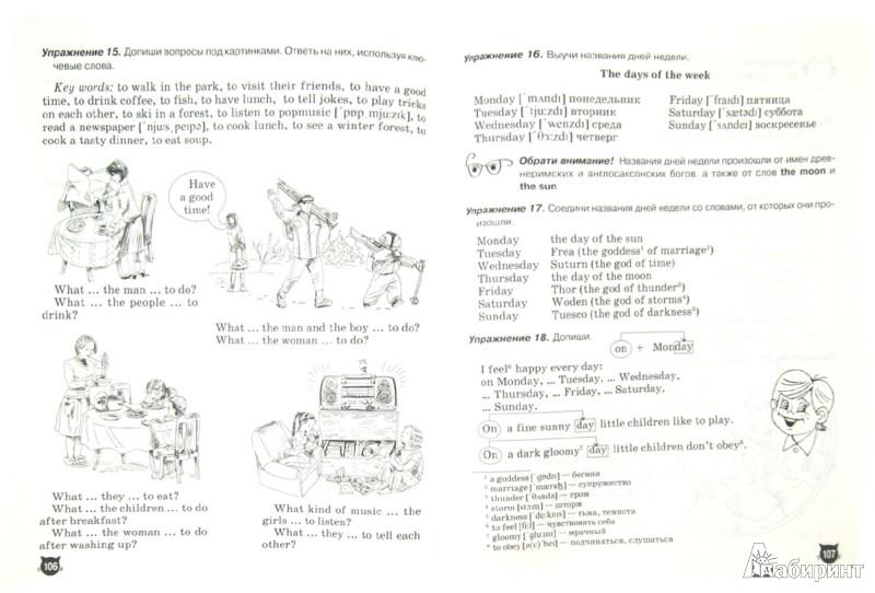 Иллюстрация 1 из 22 для Да здравствует английская грамматика! Уровень Beginners. Пособие для младших школьников - Светлана Фурсенко | Лабиринт - книги. Источник: Лабиринт