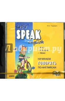 Начинаем говорить по-английски (CDmp3)Аудиокурсы. Английский язык<br>Дополнение к одноименной книге.<br>Текст читают: Хайди Райнш и Маркус Годвин.<br>Общее время звучания: 253 мин.<br>