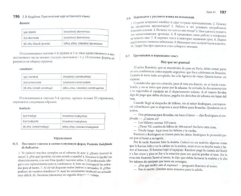Иллюстрация 1 из 9 для Испанский язык. Практический курс - Елизавета Куцубина | Лабиринт - книги. Источник: Лабиринт