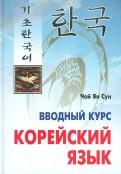Сун Ян: Корейский язык. Вводный курс