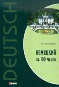 Елена Шушлебина: Немецкий язык за 100 часов