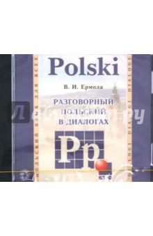 Разговорный польский в диалогах (CDmp3)Другие языки<br>Компакт диск выпущен к книге Разговорный польский в диалогах. <br>Текст читают Магдалена Скибицка и Мацей Едразско.<br>Длительность записи 88 минут.<br>