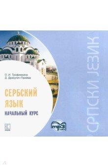 Сербский язык. Начальный курс (CDmp3)Другие языки<br>Дополнение к одноименной книге.<br>Дикторы: Драгана Дракулич-Прийма и Йован Стоянович.<br>Общее время звучания: 132 мин.<br>