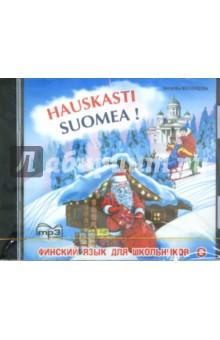 Финский язык для школьников. Часть 2 (CDmp3)