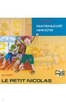 Маленький Николя (CDmp3)