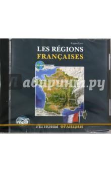 Регионы Франции (CDmp3)