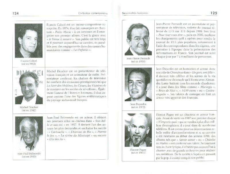 Иллюстрация 1 из 8 для Современная Франция. Учебное пособие по страноведению - Карин Грет | Лабиринт - книги. Источник: Лабиринт
